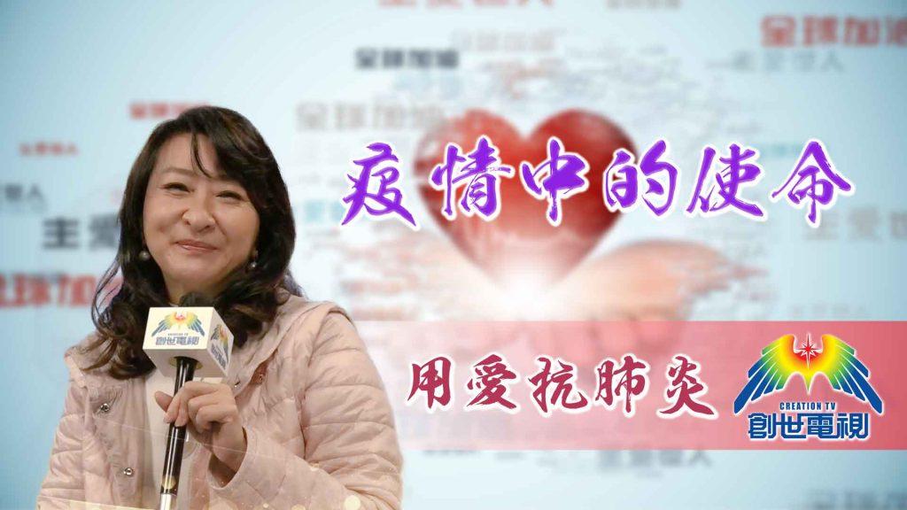 蔣麗萍小姐-疫情中的使命