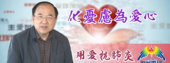 劉彤牧師:化憂慮為愛心