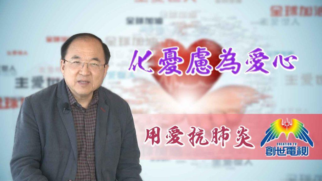 劉彤牧師-化憂慮為愛心