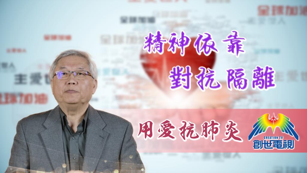 Thumbnail EP28黄偉康博士-精神依靠對抗隔離