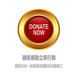 TMEA_Donate_red